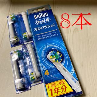 ブラウン(BRAUN)の純正☆ブラウン oral-B オーラルB 替えブラシ8本(電動歯ブラシ)