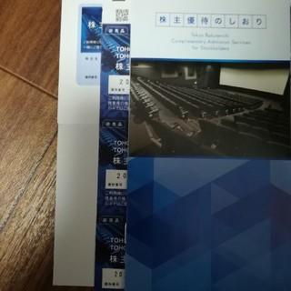 東京楽天地映画鑑賞優待券 1シート(6回分)(その他)