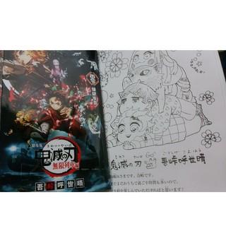 鬼滅の刃 劇場版 入場者特典  煉獄零巻(少年漫画)