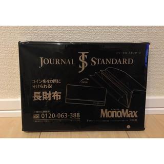 ジャーナルスタンダード(JOURNAL STANDARD)のモノマックス2020年9月号付録 JOURNAL STANDARD長財布(長財布)