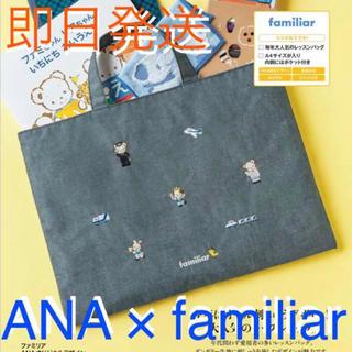 familiar - ファミリア ANAオリジナルデザイン レッスンバッグ