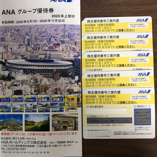 エーエヌエー(ゼンニッポンクウユ)(ANA(全日本空輸))のANA株主優待券 5枚 有効期間が2021年5月31日まで延長(航空券)