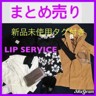 リップサービス(LIP SERVICE)のLIP SERVICE まとめ売り 新品タグ付き☆(セット/コーデ)