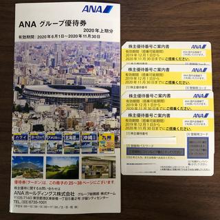 エーエヌエー(ゼンニッポンクウユ)(ANA(全日本空輸))のANA株主優待券 4枚 有効期間が2021年5月31日まで延長(航空券)