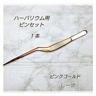 ハーバリウムボールペン ピンセット ピンクゴールド ハンドメイド(その他)