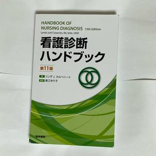 看護診断ハンドブック 第11版【値下げしました】(健康/医学)