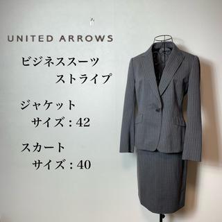 ユナイテッドアローズ(UNITED ARROWS)のユナイテッドアローズ ビジネス スーツ 大きいサイズ 42 グレー ストライプ(スーツ)