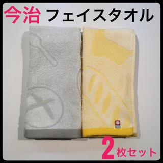 イマバリタオル(今治タオル)のフェイスタオル 今治タオル まとめて 2枚 セット 日本製 バスタオル ブランド(タオル/バス用品)