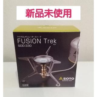 シンフジパートナー(新富士バーナー)のSOTO FUSION Trek ソト フュージョン トレック 新品未使用(調理器具)