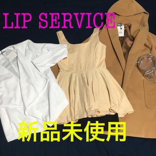 リップサービス(LIP SERVICE)のLIP SERVICE 新品未使用 3着セット(セット/コーデ)