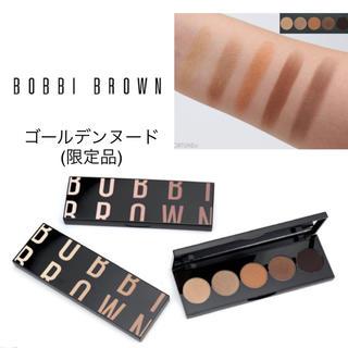 ボビイブラウン(BOBBI BROWN)の限定品 ボビイブラウン アイシャドウ パレット ゴールデンヌード メタリック(アイシャドウ)