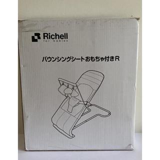 Richell - バウンシングシートおもちゃ付きR