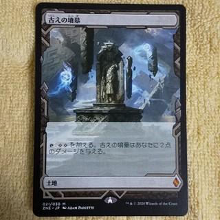 マジックザギャザリング(マジック:ザ・ギャザリング)のMTG 古の墳墓(シングルカード)