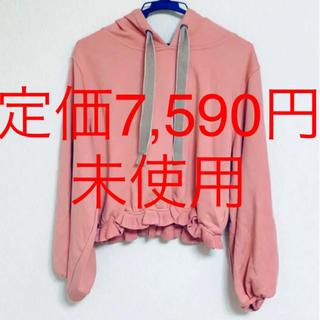ダズリン(dazzlin)のdazzlin フリルパーカー 定価7,590円(パーカー)