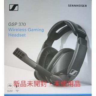 ゼンハイザー(SENNHEISER)の【新品未開封】ゼンハイザー GSP370 ワイヤレス ゲーミング ヘッドセット(ヘッドフォン/イヤフォン)