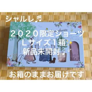 シャルレ - 《新品未開封》シャルレ2020限定ショーツLサイズ1箱✨お箱のままお届けです♬