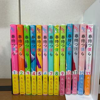 講談社 - 春待つ僕ら 1〜13巻
