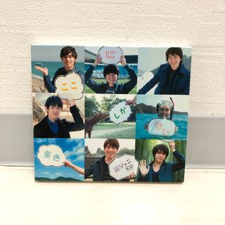 【初回限定DVD付】 ここにしかない景色 / へそ曲がり 関ジャニ∞(ポップス/ロック(邦楽))
