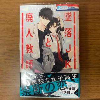ハクセンシャ(白泉社)の墜落JKと廃人教師 1〜6巻(少女漫画)