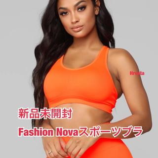 ヴィクトリアズシークレット(Victoria's Secret)の新品未開封Fashion Novaスポーツブラ(オレンジ)(ヨガ)