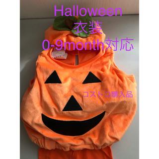 コストコ(コストコ)のベビー用ハロウィン衣装 かぼちゃ 9ヶ月まで対応 コストコ購入品(その他)