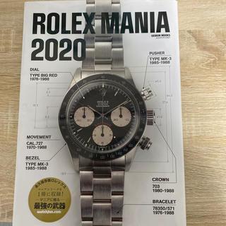 ロレックス(ROLEX)のロレックスマニア 2020(専門誌)
