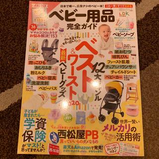 ベビー用品完全ガイド 12大ジャンルベスト&ワースト最新ベビーグッズ(結婚/出産/子育て)