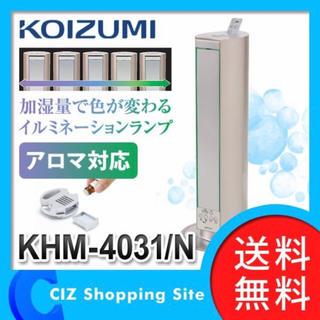 コイズミ(KOIZUMI)の超音波式加湿器 3.2L コイズミ KOIZUMI  KHM-4031(加湿器/除湿機)