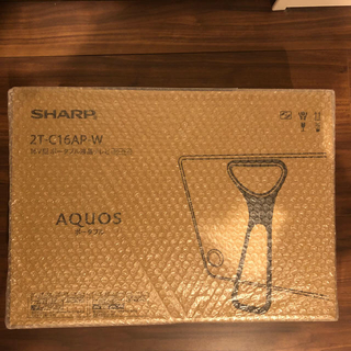 アクオス(AQUOS)の保証つき SHARP AQUOSポータブル 16v型 新品未開封未使用 テレビ(テレビ)