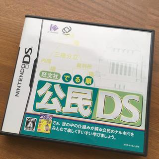 【今年中】公民DS(携帯用ゲームソフト)