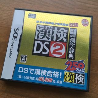 【今年中】漢検DS 2(携帯用ゲームソフト)