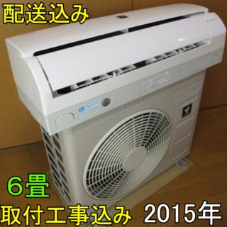 SHARP - 【美品】取付工事無料*洗浄済み+保証エアコン 2015年 6畳 2.2kw