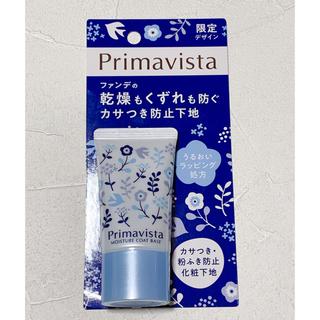 Primavista - 今季【数量限定】ソフィーナ プリマヴィスタ カサつき・粉ふき防止 化粧下地