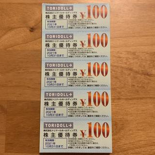R101605トリドール株主優待券5000円分  丸亀製麺など(レストラン/食事券)