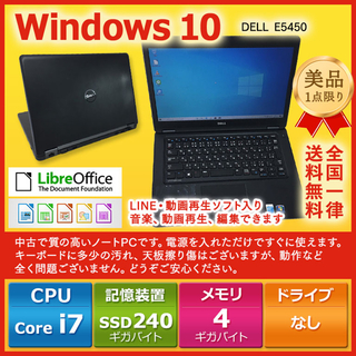 【衝撃価格SSD搭載!】 DELL ノートPC Win10 SSD 240GB