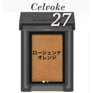 Cosme Kitchen - 【人気色】セルヴォーク アイシャドウ #27