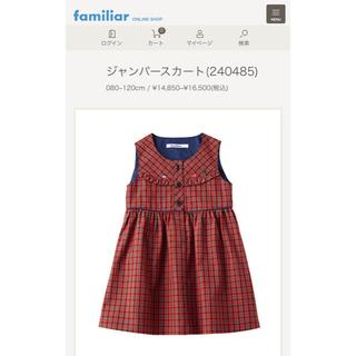 ファミリア(familiar)のファミリア 美品 三回着用 80 人気 チェックワンピース(ワンピース)