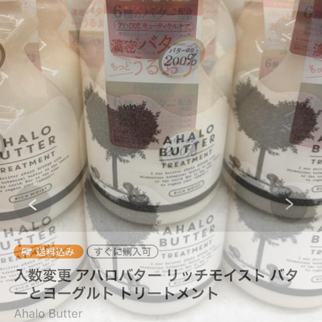 Ahalo Butter(アハロバター)の豪華10本セット アハロバター リッチモイスト バターとヨーグルトトリートメント コスメ/美容のヘアケア/スタイリング(トリートメント)の商品写真