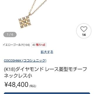 ココシュニック(COCOSHNIK)の現行品ココシュニックCOCOSHNIC菱形k18YGダイヤペンダント定価約5万円(ネックレス)