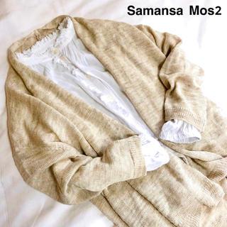 サマンサモスモス(SM2)の【極美品】Samansa Mos2 ショールカラー カーディガン ウール リネン(カーディガン)