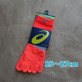 アシックス(asics)の【新品タグ付き】アシックス HARD GRIP 五本指 靴下 25〜27cm(ソックス)