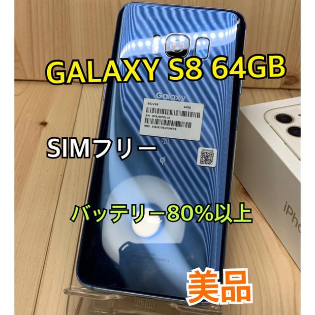 Galaxy(ギャラクシー)の【美品】GALAXY S8 64 GB blue SIMフリー 本体 スマホ/家電/カメラのスマートフォン/携帯電話(スマートフォン本体)の商品写真