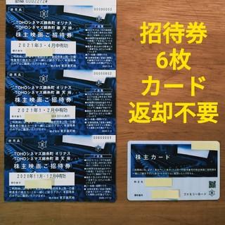 最新 東京楽天地 株主優待券6枚とカード1枚 返却不要(その他)