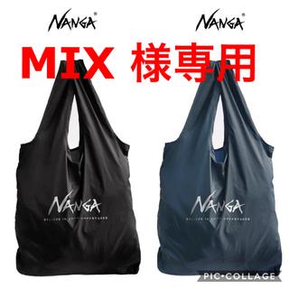 ナンガ NANGA ポケッタブル エコバッグ新品未使用2個セット