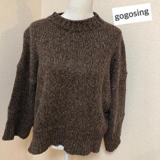 ゴゴシング(GOGOSING)のgogosing ニット(ニット/セーター)