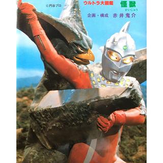 講談社「ウルトラ大図鑑 怪獣」(初版)(アート/エンタメ)