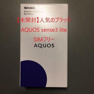 シャープ(SHARP)のAQUOS sense3 lite ブラック SH-RM12 64 GB SIM(スマートフォン本体)