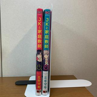 スクウェアエニックス(SQUARE ENIX)のJKと家庭教師 1〜2巻 2巻のみペーパー付き(少女漫画)