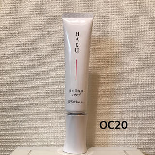 H.A.K - ハク 美白美容液ファンデーション OC20  送料込み