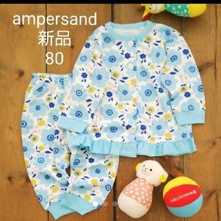 アンパサンド(ampersand)の新品 80センチ AMPERSAND アンパサンド 花柄 ボタン  パジャマ(パジャマ)